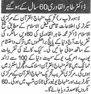 Minhaj-ul-Quran  Print Media CoverageDaily-Pakistan-B-p