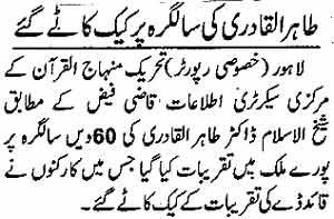 تحریک منہاج القرآن Minhaj-ul-Quran  Print Media Coverage پرنٹ میڈیا کوریج Daily-Jang-Page-4
