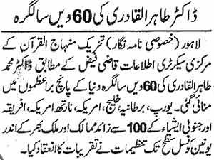 Minhaj-ul-Quran  Print Media CoverageDaily-Nawa-i-Watq-Page-6