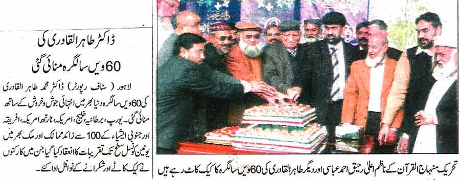 Minhaj-ul-Quran  Print Media CoverageDaily-Watq-Page-3