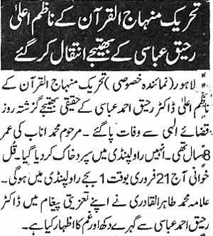 Minhaj-ul-Quran  Print Media Coverage Daily-Ash-sharq-Page-2
