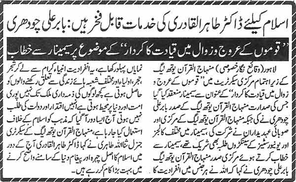 Minhaj-ul-Quran  Print Media Coverage Daily-Ausaf-Page-2
