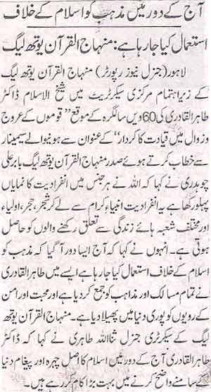 Minhaj-ul-Quran  Print Media Coverage Daily-Express-Page-9
