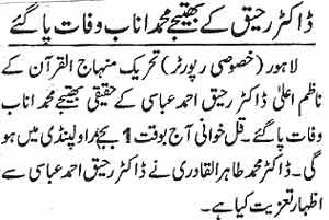 Minhaj-ul-Quran  Print Media Coverage Daily-Jang-Page-2
