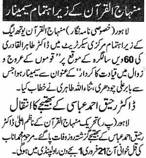 Minhaj-ul-Quran  Print Media Coverage Daily-Nawa-i-Waqt-Page-2