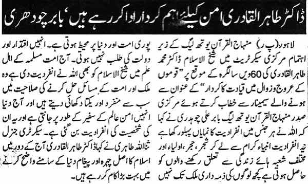 Minhaj-ul-Quran  Print Media Coverage Daily-Pakistan-Page-7