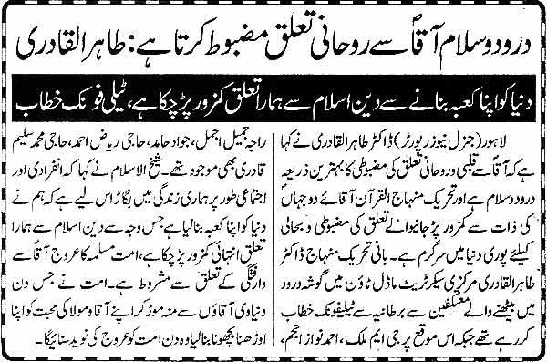 Minhaj-ul-Quran  Print Media Coverage Daily-Express-Page-2