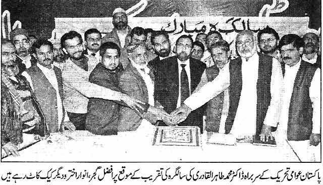 Minhaj-ul-Quran  Print Media Coverage Daily-Jang-Page-8