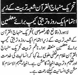 Minhaj-ul-Quran  Print Media CoverageDaily-Jinnah-Page- 5