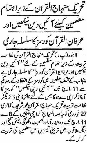 Minhaj-ul-Quran  Print Media CoverageDaily-Pakistan-Page-7
