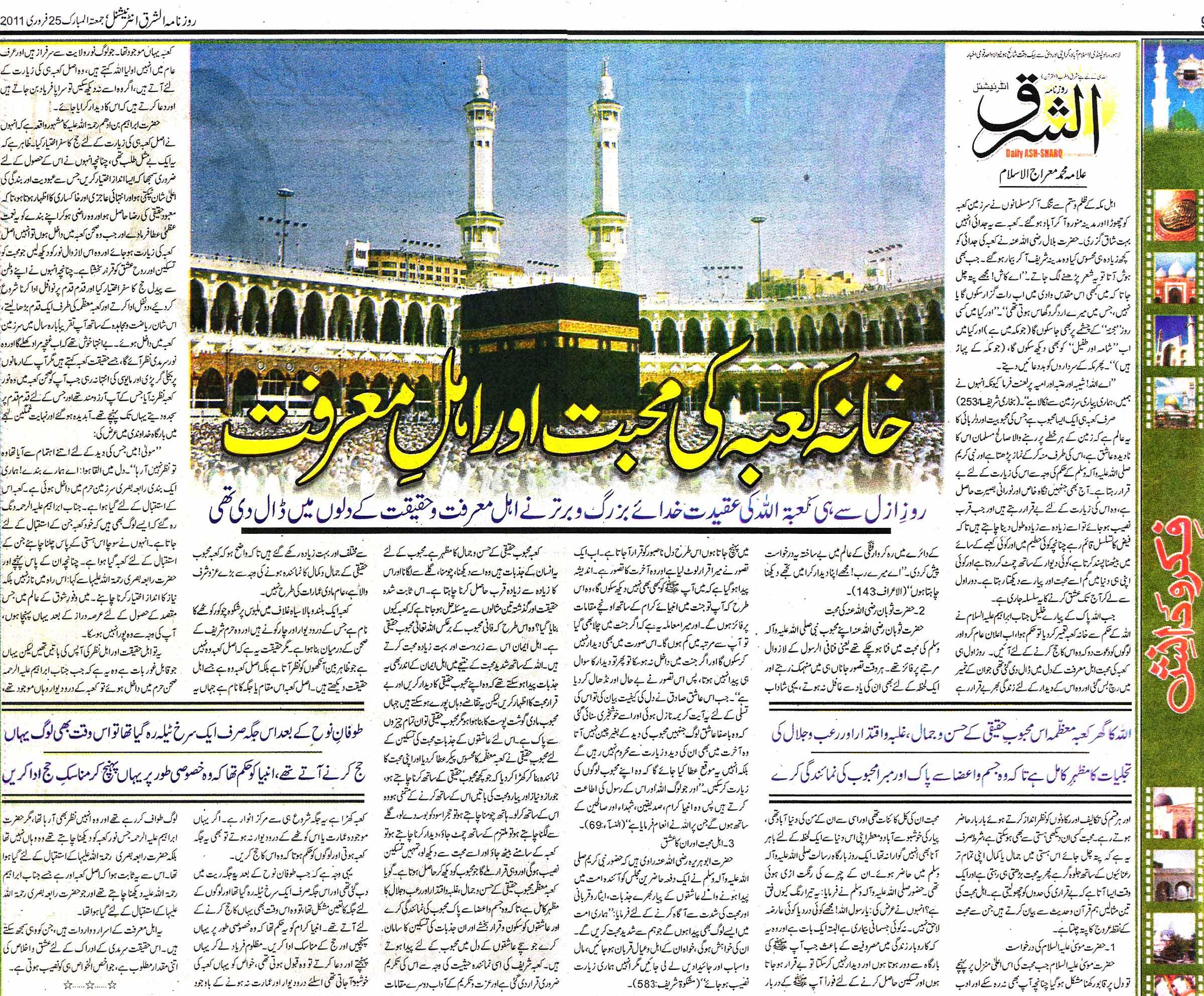 Minhaj-ul-Quran  Print Media CoverageDaily-Ash-sharq