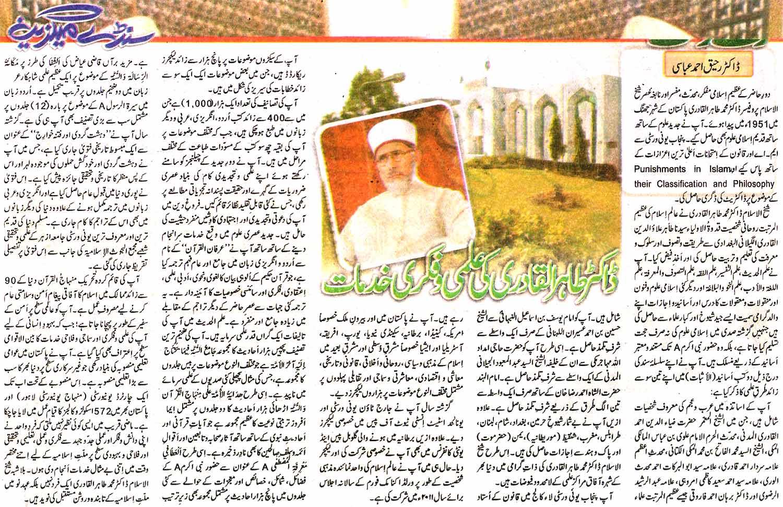 تحریک منہاج القرآن Minhaj-ul-Quran  Print Media Coverage پرنٹ میڈیا کوریج Daily Nawa-i-Waqt Special Edition