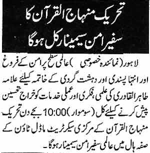 Minhaj-ul-Quran  Print Media Coverage Daily Ash-Sharq Page: 2