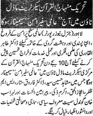 Minhaj-ul-Quran  Print Media CoverageDaliy Express Page 2