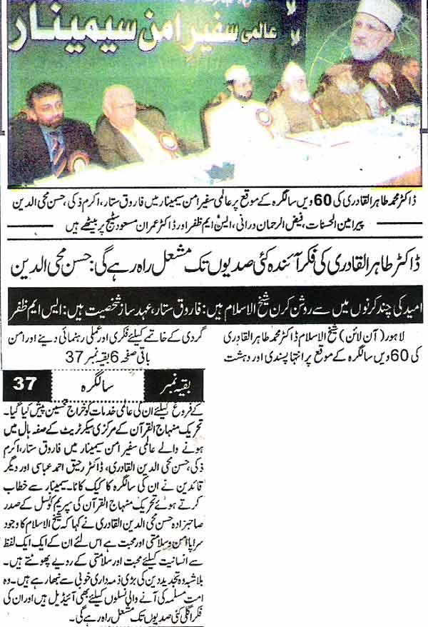 Minhaj-ul-Quran  Print Media CoverageDaily-Ausaf-Back-Page-
