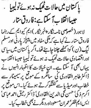 Minhaj-ul-Quran  Print Media CoverageDaily-Nawa-i-Waqt-Back-Page-