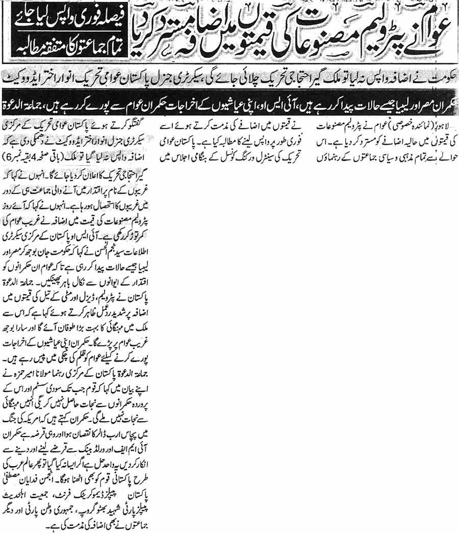 Minhaj-ul-Quran  Print Media Coverage Daily Ash sharq Page 2