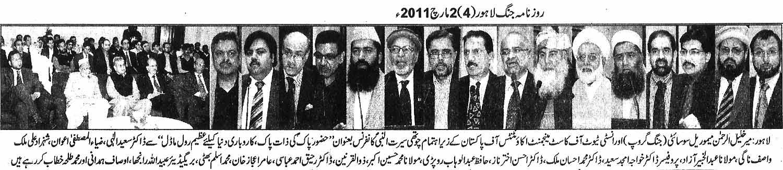 Minhaj-ul-Quran  Print Media Coverage Daily Jang Page: 4