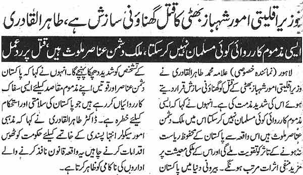Minhaj-ul-Quran  Print Media CoverageDaily Ash-aharq Page 2