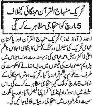 Minhaj-ul-Quran  Print Media CoverageDsaily Awaz Back  Page