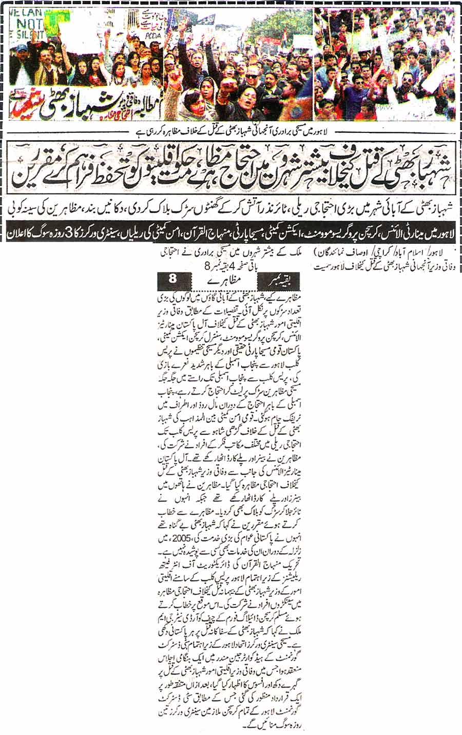 Minhaj-ul-Quran  Print Media CoverageDaily Auasf Pahe 1