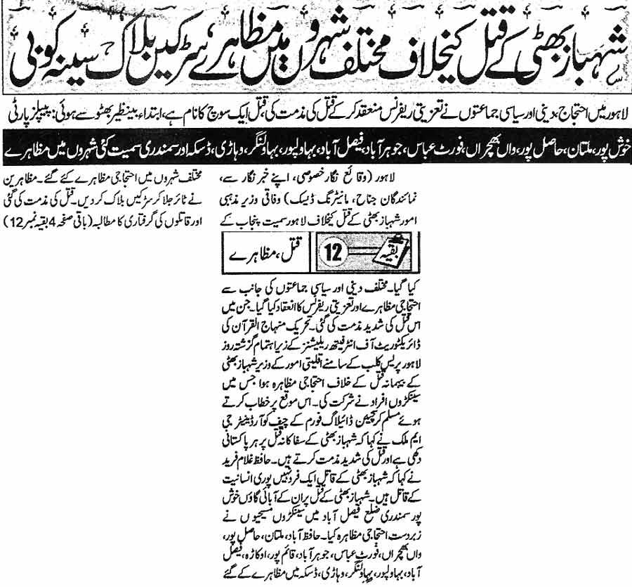 تحریک منہاج القرآن Minhaj-ul-Quran  Print Media Coverage پرنٹ میڈیا کوریج Daily  Jinnah  P  1
