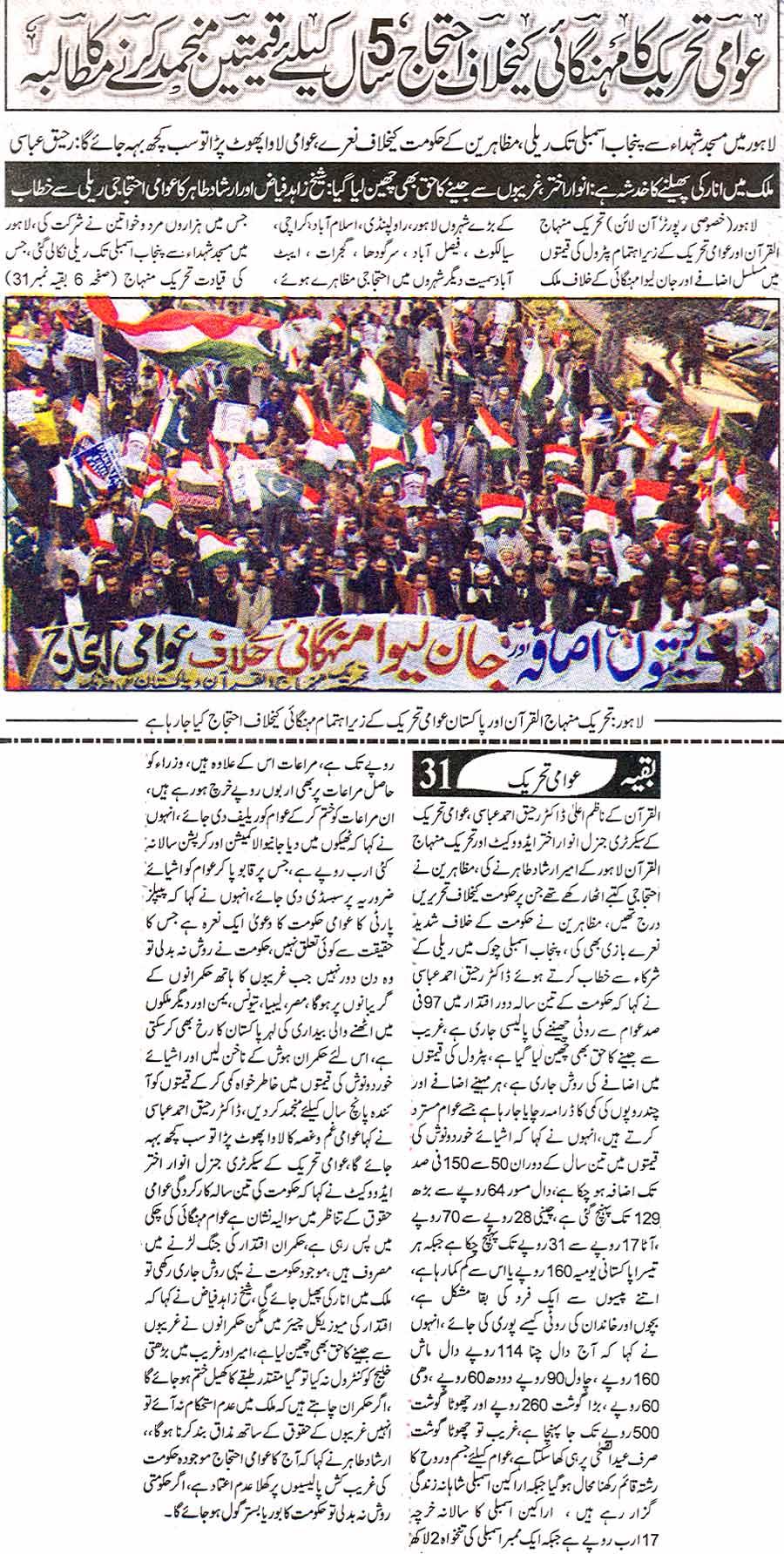 Minhaj-ul-Quran  Print Media CoverageDaily Ashsharq Front Page
