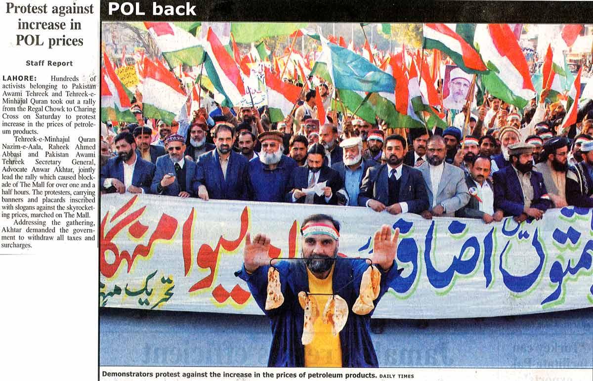 تحریک منہاج القرآن Minhaj-ul-Quran  Print Media Coverage پرنٹ میڈیا کوریج Daily Times Lahore Front Page