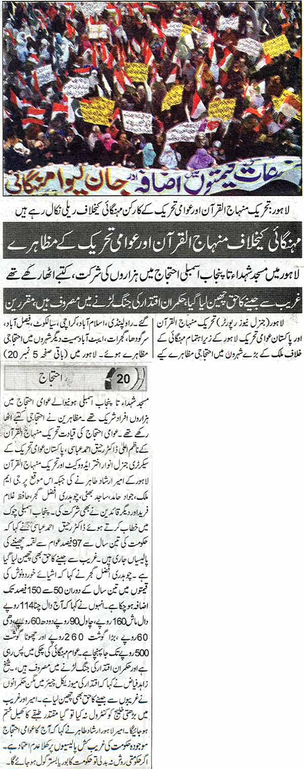Minhaj-ul-Quran  Print Media CoverageDaily Express Front Page
