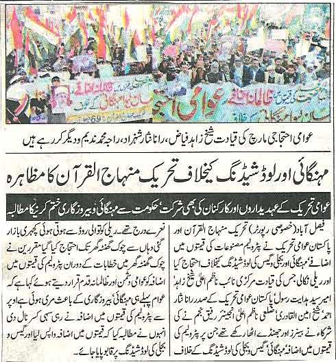 Minhaj-ul-Quran  Print Media CoverageDaily Express (Faisalabad)