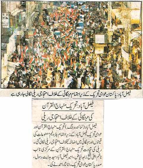 Minhaj-ul-Quran  Print Media CoverageDaily Jang (Faisalabad)