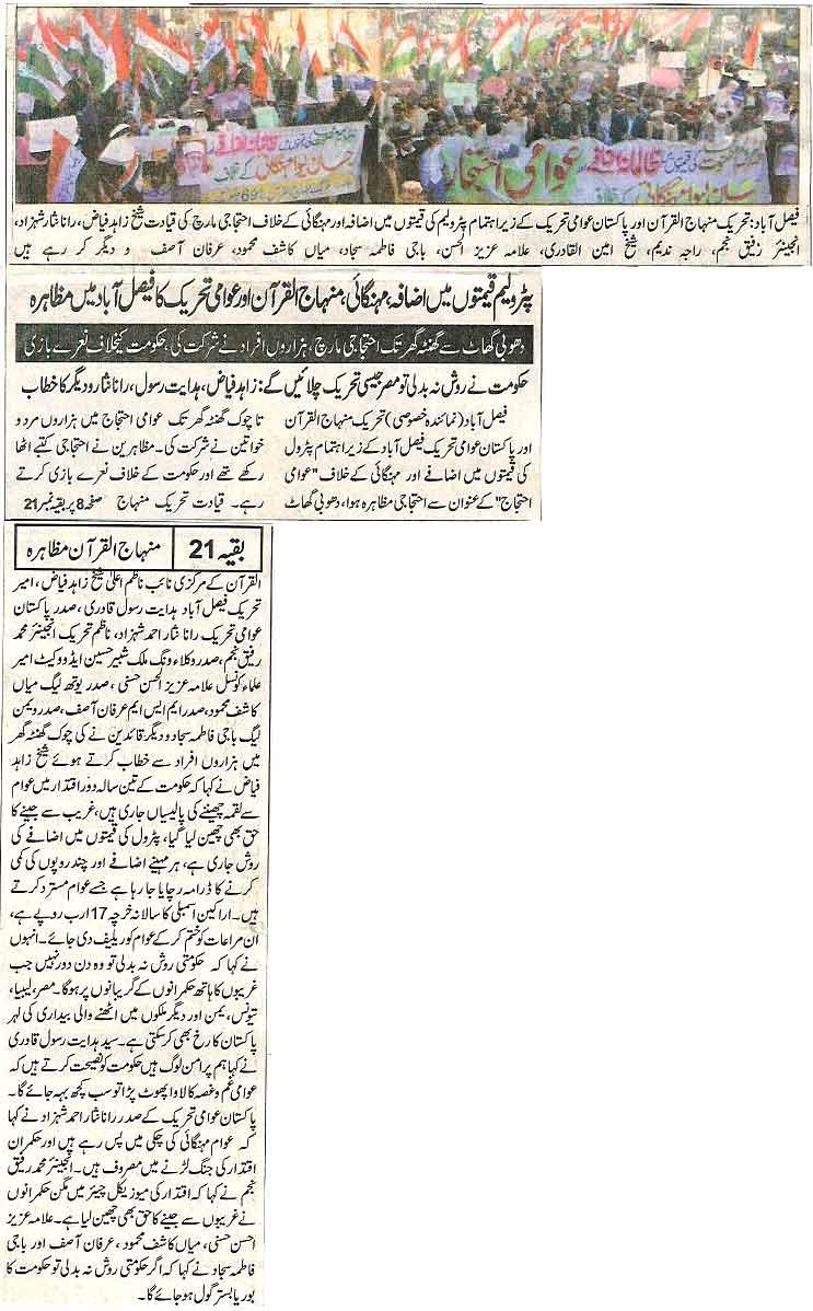 Minhaj-ul-Quran  Print Media CoverageDaily Nawa-i-Waqt (Faisalabad)