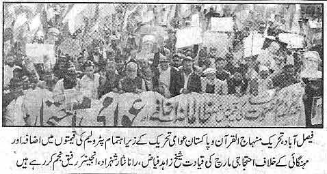 Minhaj-ul-Quran  Print Media CoverageDaily Ashsharq (Faisalabad)