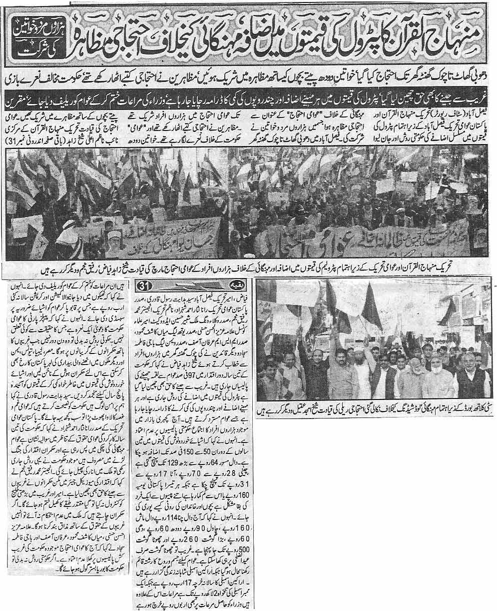 تحریک منہاج القرآن Minhaj-ul-Quran  Print Media Coverage پرنٹ میڈیا کوریج Daily Har Lamha (Faisalabad)