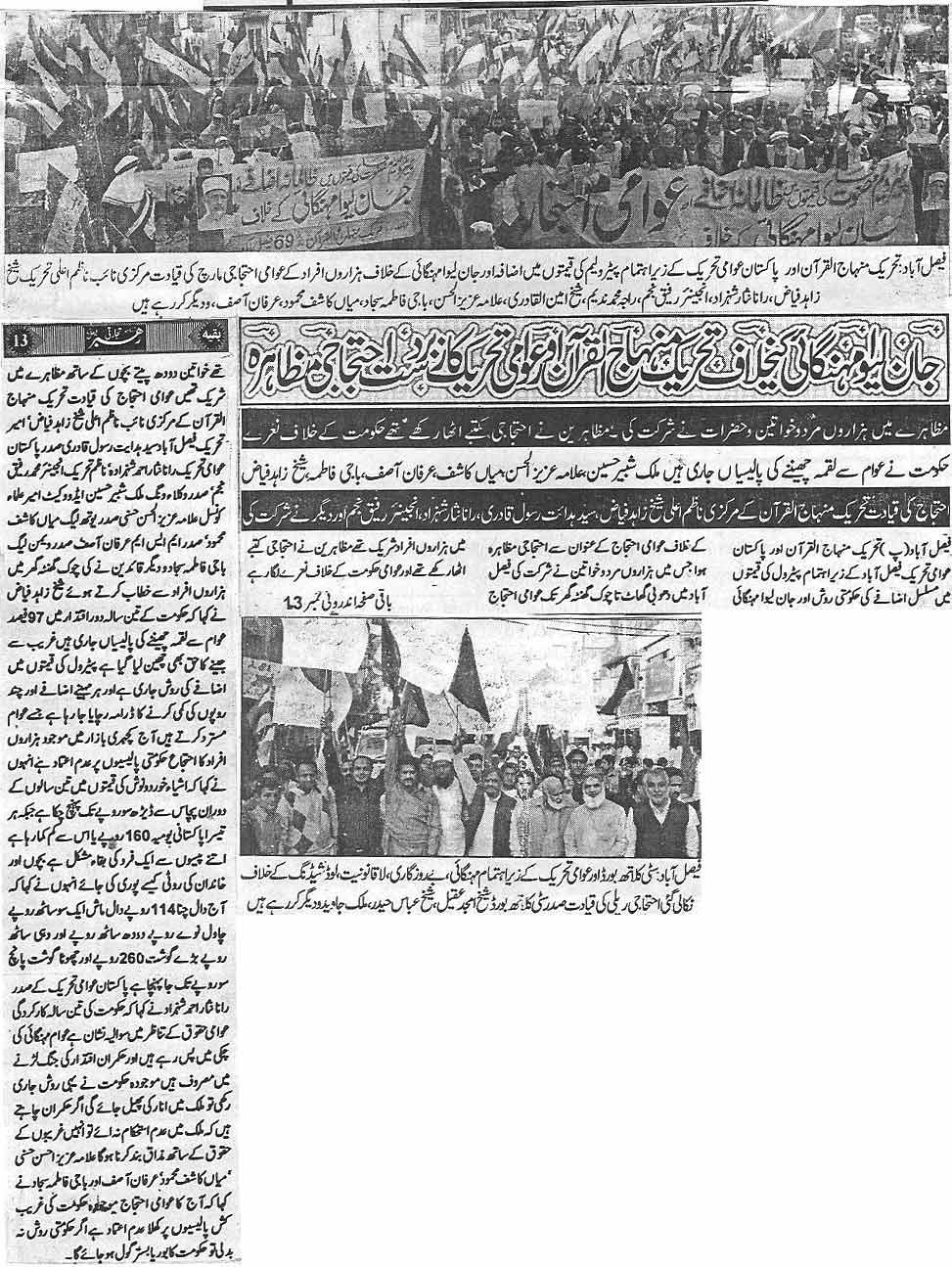 تحریک منہاج القرآن Minhaj-ul-Quran  Print Media Coverage پرنٹ میڈیا کوریج Daily Rahbar (Faisalabad)