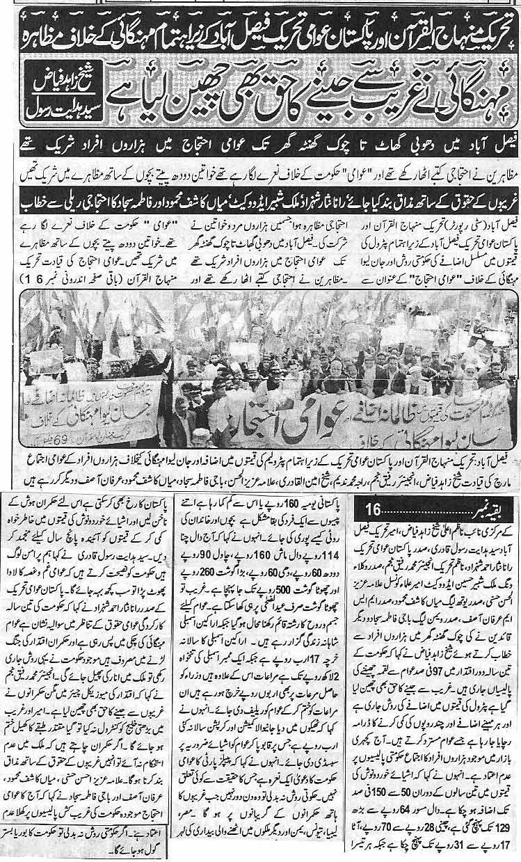 Minhaj-ul-Quran  Print Media CoverageDaily Waqif (Faisalabad)