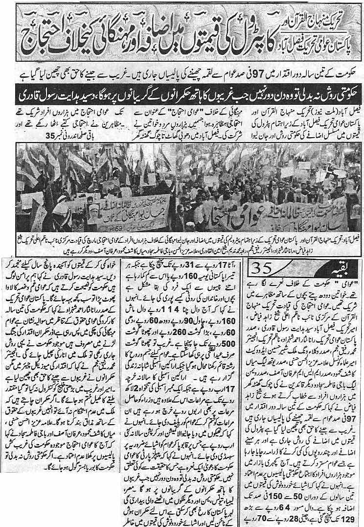 Minhaj-ul-Quran  Print Media CoverageDaily Millat (Faisalabad)