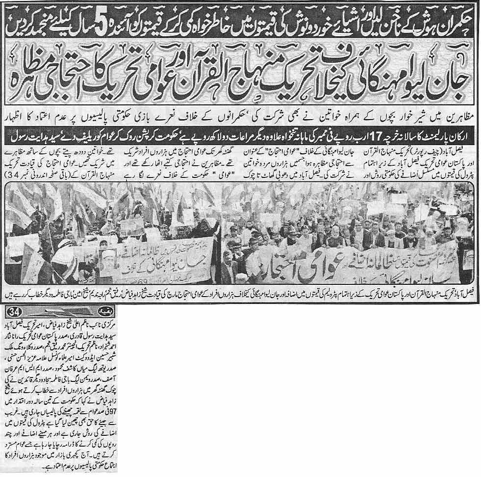 Minhaj-ul-Quran  Print Media CoverageDaily Shelter News (Faisalabad)