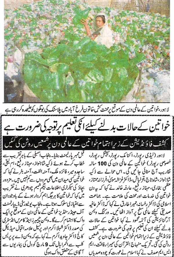 Minhaj-ul-Quran  Print Media CoverageDaily Jang-Page 2
