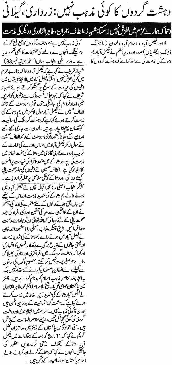 تحریک منہاج القرآن Minhaj-ul-Quran  Print Media Coverage پرنٹ میڈیا کوریج Daily Ash-sharq Back Page