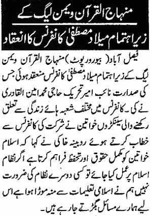 تحریک منہاج القرآن Minhaj-ul-Quran  Print Media Coverage پرنٹ میڈیا کوریج Daily Ash-sharq Page 11