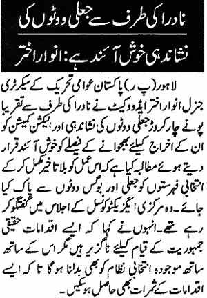 Minhaj-ul-Quran  Print Media CoverageDaily Jinnah Page 9