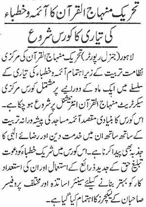 Minhaj-ul-Quran  Print Media Coverage Daily Ash-sharq-Page 2