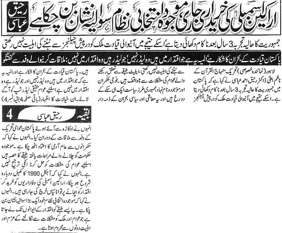 Minhaj-ul-Quran  Print Media CoverageDaily Ash sharq Page 2