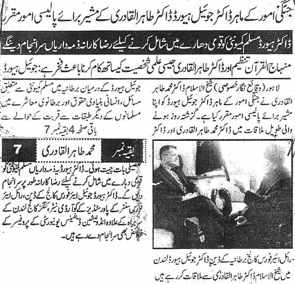 Minhaj-ul-Quran  Print Media CoverageDaily Ausaf Page 3