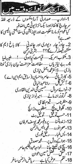 Minhaj-ul-Quran  Print Media Coverage Daily Nawa-i-Waqt Back Page