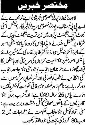 Minhaj-ul-Quran  Print Media Coverage Daily Nawa-i-Waqt Page 2