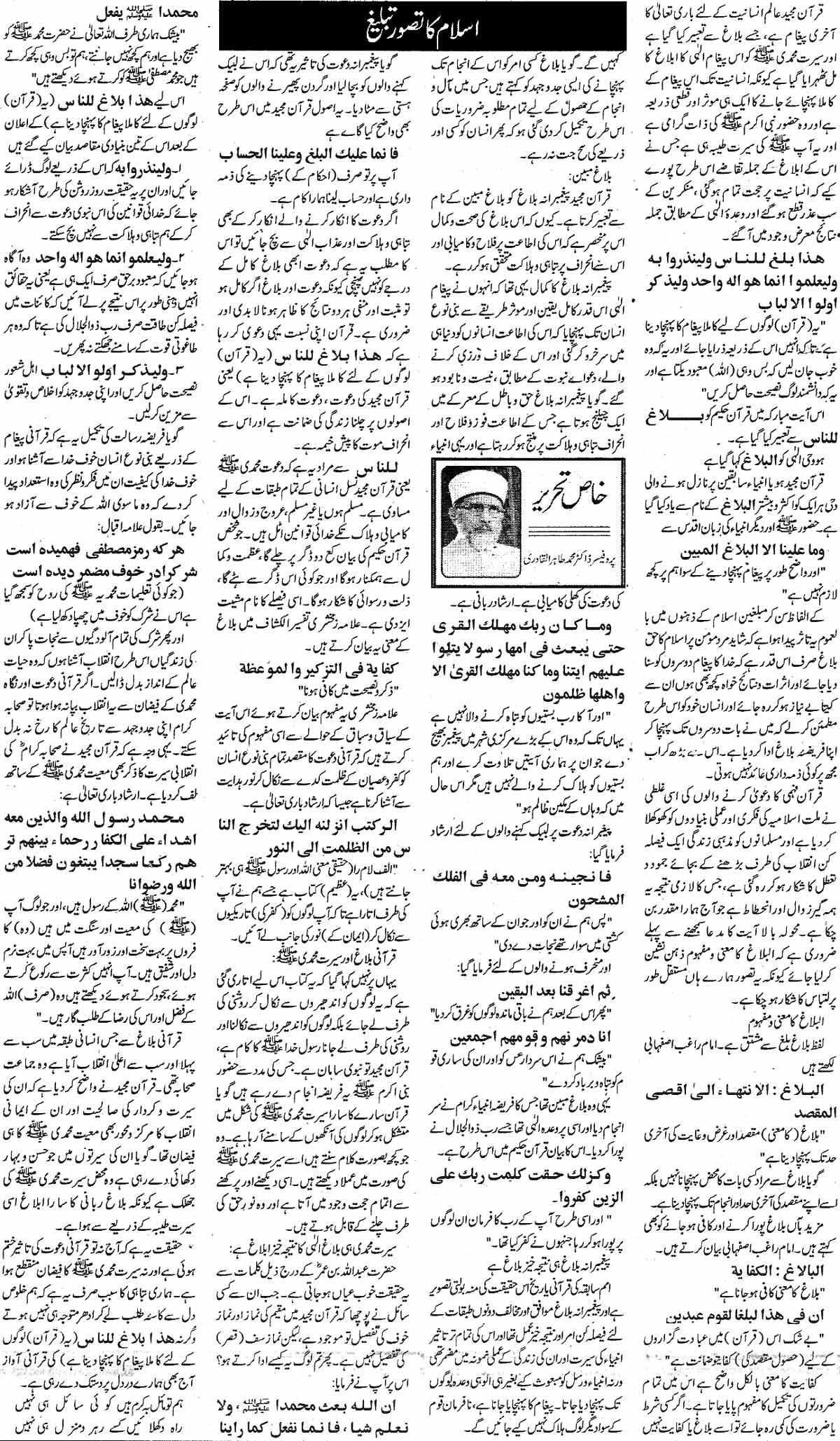 Minhaj-ul-Quran  Print Media CoverageDaily Ash-sharq  Page 6