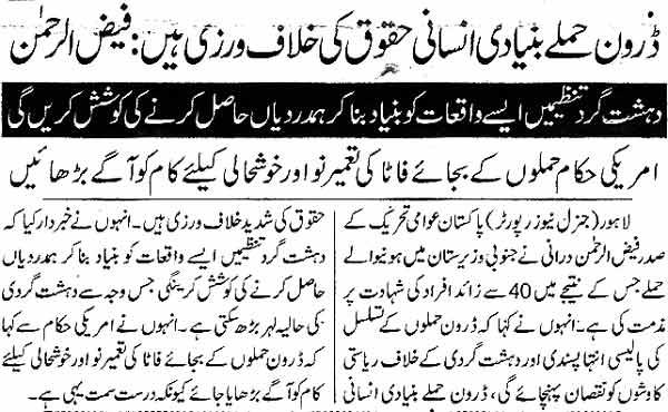 تحریک منہاج القرآن Minhaj-ul-Quran  Print Media Coverage پرنٹ میڈیا کوریج Daily Express Page 9
