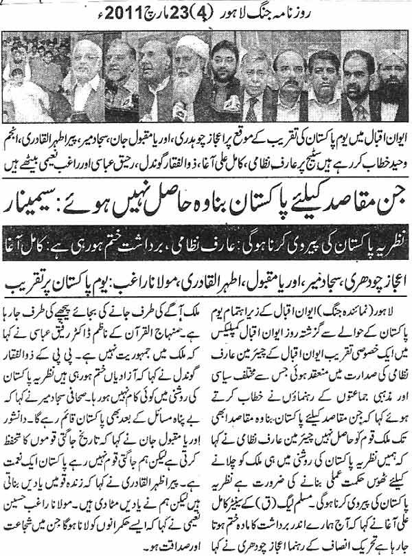 Mustafavi Student Movement Print Media Coverage Daily Jang Page 4